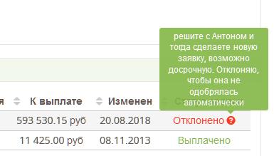 advmaker.net кинула на 593 тыс рублей